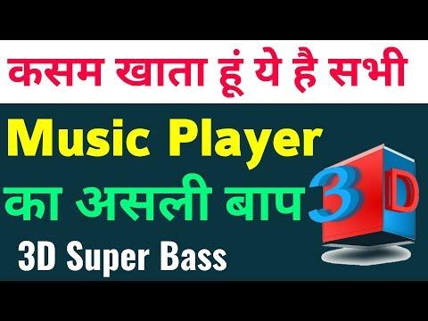 गाने सुनते हो तो आज ये देखना जिंदगी भर मज़ा आता रहेगा !! Super Bass Sound Music Player