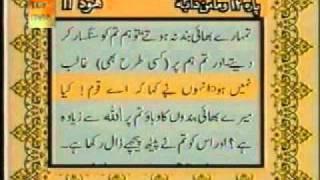 Quran Para 02 of 30 recitation Tilawat with urdu translation and