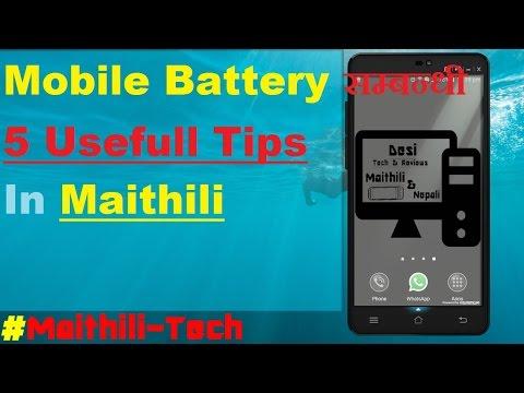 मैथिलि   Mobile Battery सम्बन्धी 5 Usefull Tips In Maithili