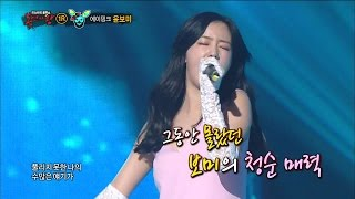 【TVPP】 Bo Mi(Apink) – Atlantis Princess, 보미(에이핑크) – 아틀란티스 소녀 @King Of Masked Singer