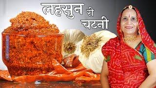 मारवाड की प्रसिद्ध लहसुन - लाल मिर्च की चटनी – Garlic Chutney recipe in Marwadi