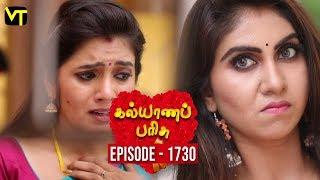 Kalyana Parisu 2 - Tamil Serial | கல்யாணபரிசு | Episode 1730 | 13 Nov 2019 | Sun TV Serial