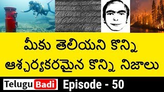 Top 10 Interesting and Amazing Facts in Telugu | Episode-50 | Unknown Facts | Telugu Badi