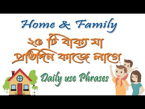 English sentences used in daily life | Common Phrases | Spoken English course Bangla Tutorial