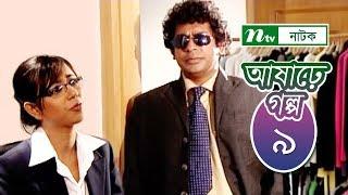 Ashare Golpo | আষাঢ়ে গল্প | EP 09 | Mosharraf Karim | Farah Ruma | Bindu | NTV Drama Serial