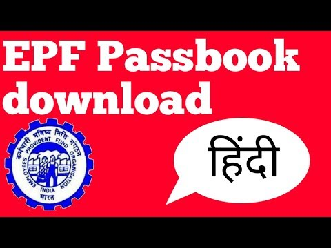 PF Passbook Dawnload online and EPFO New Update