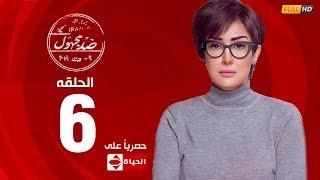 مسلسل ضد مجهول بطولة غادة عبد الرازق – الحلقة السادسة 6 | (Ded Maghool (EP6