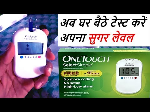 ONE TOUCH SUGAR TEST UNBOXING | REVIEW | LIVE TEST | HINDI