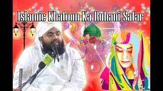 New Bayan 14 July 2018 Islamic Khatoon Ka Ruhani Safar By Sayyed Aminul Qadri
