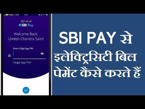 How to Pay Electricity Bill from SBI PAY   SBI Pay से इलेक्ट्रिसिटी बिल पेमेंट कैसे करते हैं  