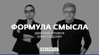 """На встрече с Путиным Трамп собирается """"спасать мир"""" * Формула смысла (29.06.18)"""