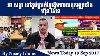 អាសង្ហានៅកូរ៉េប្រាប់ថ្ងៃធ្វើមហាបាតុកម្មប្រឆាំងហ៊ុនសែន,Cambodia Politics News,Cambodia,By Neary khmer