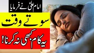 Sote Waqt Ye Kam Kabhi Na Karna | Hazrat Imam Ali as Qol | Mehrban Ali | At bedtime Sleep | Neend