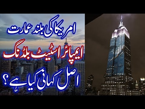 Empire State Building History In Urdu Hindi Empire State Building Ki Kahani