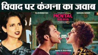 Kangana Ranaut finally reacts on Mental Hai Kya controversy   FilmiBeat