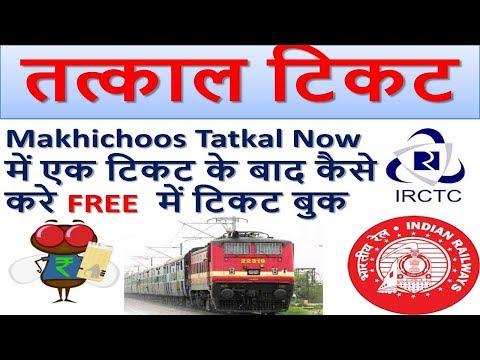 IRCTC तत्काल टिकट Makhichoos Tatkal Now में एक रेलवे टिकट के बाद कैसे करे FREE  में टिकट बुक