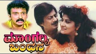 Superhit Kannada Movies Full | Mangalya Bandhana - ಮಾಂಗಲ್ಯ ಬಂಧನ | Kannada Hit Movies