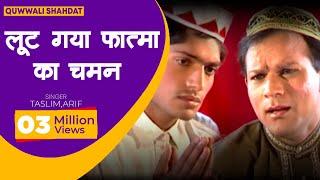 SHAHADAT EMAM HUSAIN----Lut Gaya Fatma Ka Chaman Jalimo ---(TASLIM, ARIF)