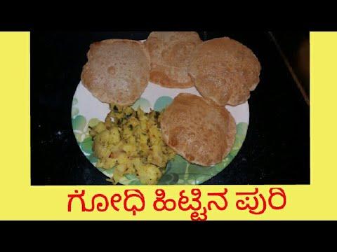 ಕನ್ನಡದಲ್ಲಿ ಸುಲಭವಾದ ಗೋಧಿ ಪುರಿ ಮಾಡುವ ವಿಧಾನ  -Easy wheat pori recipe in Kannada