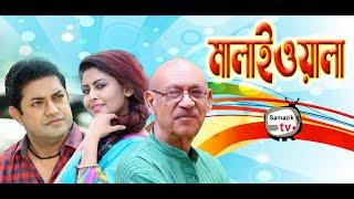 Malaiwala  Bangla Natok  মালাইওয়ালা  বাংলা নাটক  আহসান হাবীব নাসিম  চাঁদনী  আবুল হায়াত  Samazik Tv