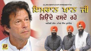 Imran Khan Ji Jeonde Vasde Raho | Kavishar- Makhan Singh Musafir