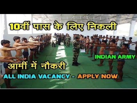 10वीं पास के लिए निकली Army में सरकारी नौकरी, All India Apply