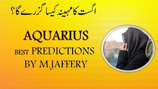 Aquarius August Monthly Horoscope 2018|Aquarius August 2018