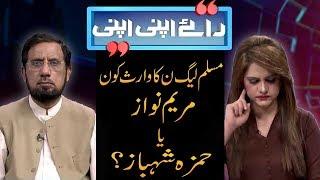 Raey Apni Apni   PTI and PMLN  facing issues regarding tickets distribution   23 June 2018