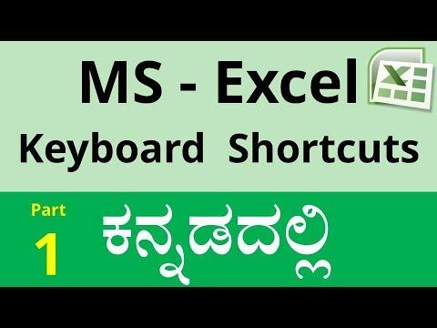 MS Excel 2007/10 Keyboard Shortcuts (In KANNADA) | Part - 1