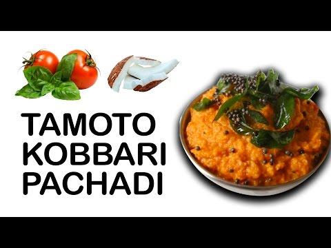 టొమాటో కొబ్బరి పచ్చడి   Tomato Kobbari Chutney   Easy Chutneys