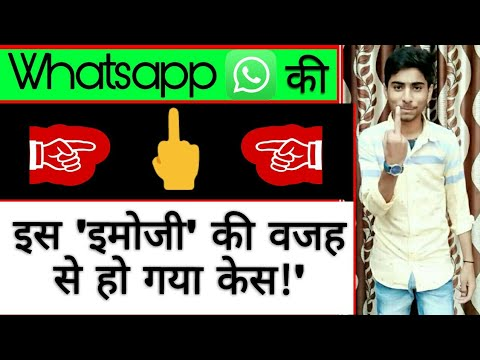 Whatsapp remove Middle - Finger emoji | WHY |