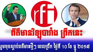 RFI Khmer News Today,RFI Khmer Radio,ព័ត៌មានវិទ្យុបារាំង ព្រឹកនេះ,Cambodia News,By Neary khmer