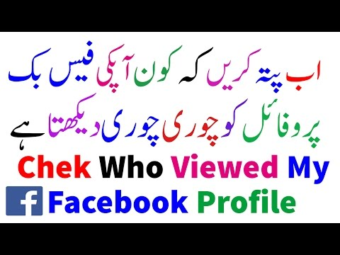 How to See who Viewed Your Facebook Profile? Using Mobile In Hindi/Urdu