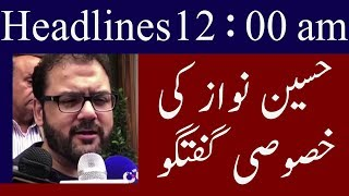 Neo News Headlines | 12 Am | 16 July 2018