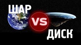 Download Плоская земля Аргументы за и Против Video