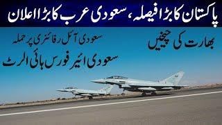 Pakistan and Saudi Arabia big announcement & oil refinery