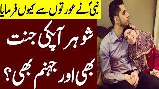 Shohar Jannat Be Hai Our Jahanam Be | Nabi SAW Ka Farman about husband and wife relationship