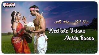 Neethote Untanu Naidu Baava Song || ENKI PAATA... RP NOTA | R.P.Patnaik | Gowtham Patnaik