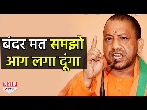 Yogi Adityanath ने सपा नेता पर किया जुबानी हमला, आग लगा दूंगा
