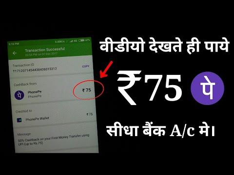 Get Free Rs75 Instant In Phone Pe Wallet app Bank