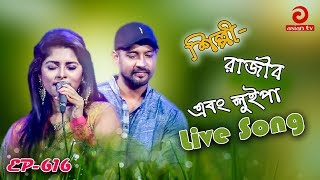 Best Bangla Song By Rajib & Luipa | Best Bangla Film Song  | Asian TV Music Live | EP - 616 | Part 2
