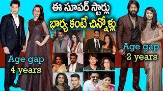 Tollywood Younger Husband Older Wife || Younger Husband Older Wife|| Husband Younger Then Wife ||