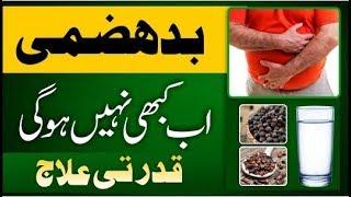 indigestion problem/indigestion treatment/indigestion