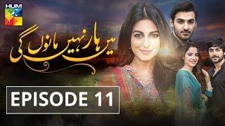 Main Haar Nahin Manoun Gi Episode #11 HUM TV Drama 24 July 2018