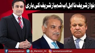 To The Point With Mansoor Ali Khan - 23 February 2018 | Express News