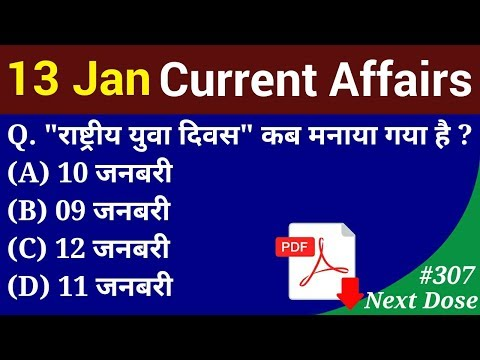 Next Dose #307 | 13 January 2019 Current Affairs | Daily Current Affairs | Current Affairs In Hindi