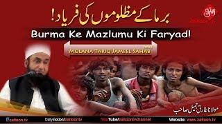 Burma Ke Mazlumu Ki Faryad | Molana Tariq Jameel Sahab zaitoon tv