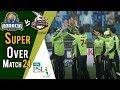 Super Over Lahore Qalandars Vs Karachi Kings Match 24 11 March HBL PSL 2018
