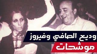 وديع الصافي وفيروز في موشحات - Mowashahat Wadih Safi ft. Fairuz (VERY RARE SONG) 1973