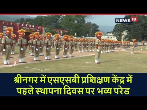 श्रीनगर में एसएसबी प्रशिक्षण केंद्र में पहले स्थापना दिवस पर भव्य परेड